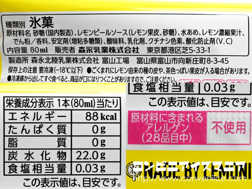 森永乳業 レモネードアイスバー byレモニカ
