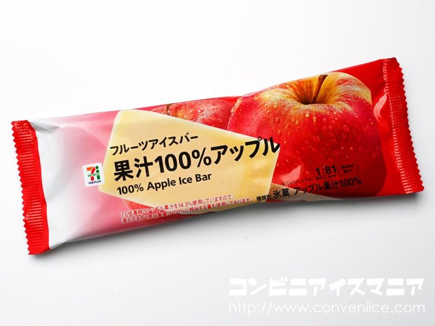 セブンプレミアム フルーツアイスバー 果汁100%アップル