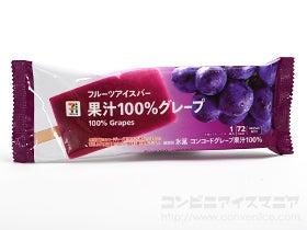 セブンプレミアム フルーツアイスバー 果汁100%グレープ