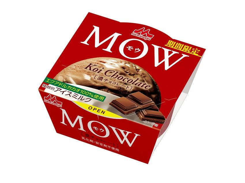 森永乳業 MOW(モウ) 濃(こい)チョコレート