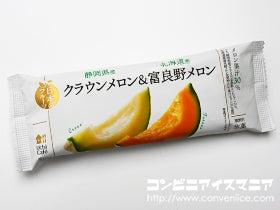 ウチカフェ 日本のフルーツ クラウンメロン&富良野メロン