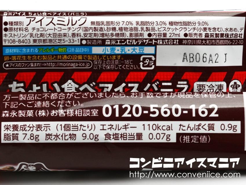 森永製菓 ちょい食べアイス バニラ