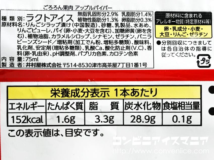 井村屋 ごろろん果肉アップルパイバー