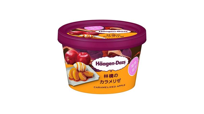 ハーゲンダッツ ミニカップ『林檎のカラメリゼ』