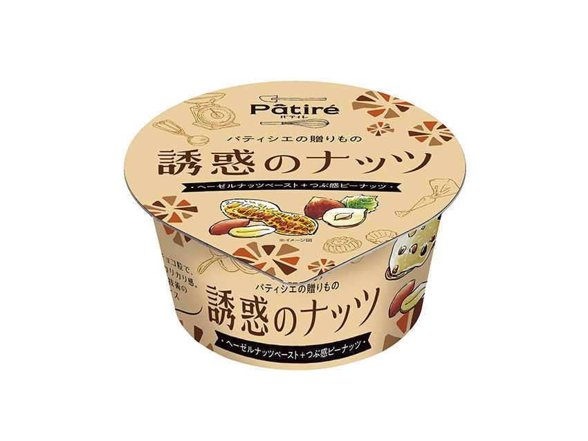 協同乳業 Pâtiré(パティレ)誘惑のナッツ