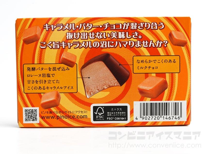 森永乳業 ピノ こく旨キャラメル