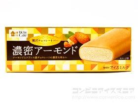 """<span class=""""title"""">ウチカフェ 贅沢チョコレートバー 濃密アーモンド</span>"""